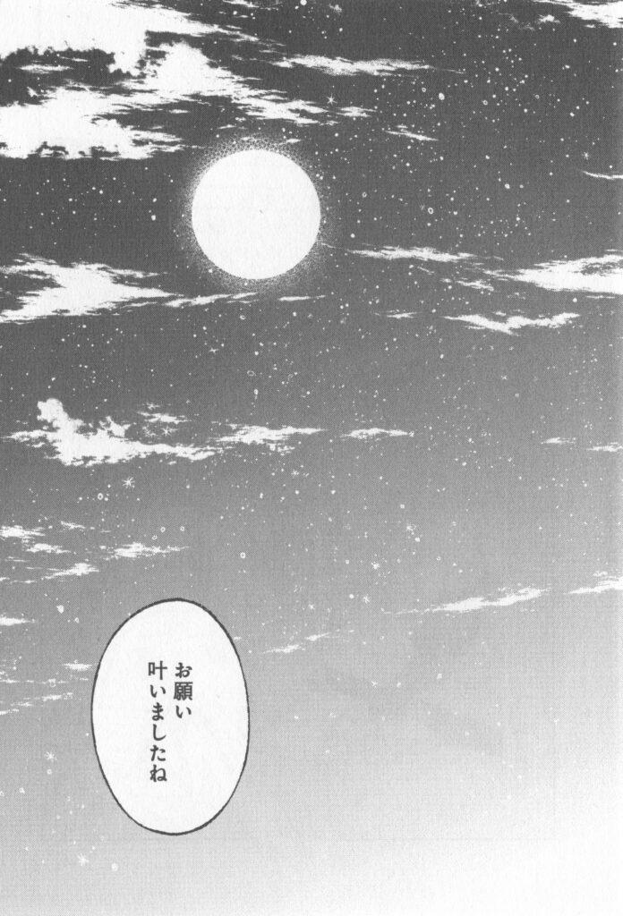 ト或ル夫婦ノ日乗2巻045