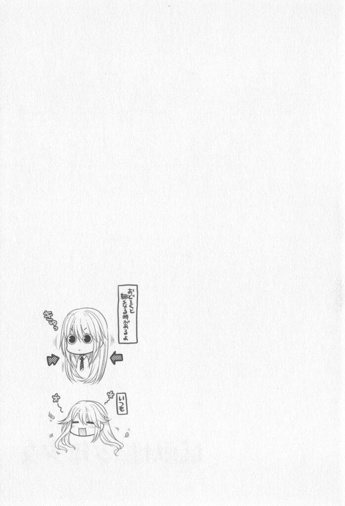 猛獣性少年少女1巻119