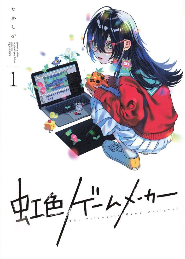 虹色ゲームメーカー1巻