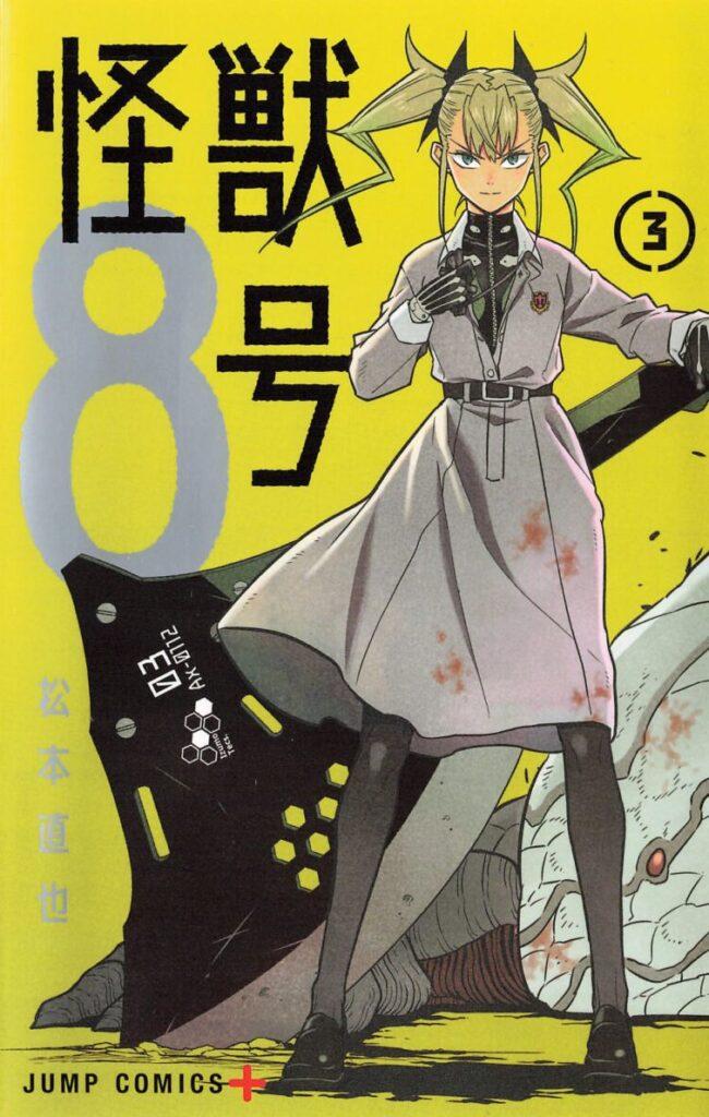 怪獣8号3巻表紙