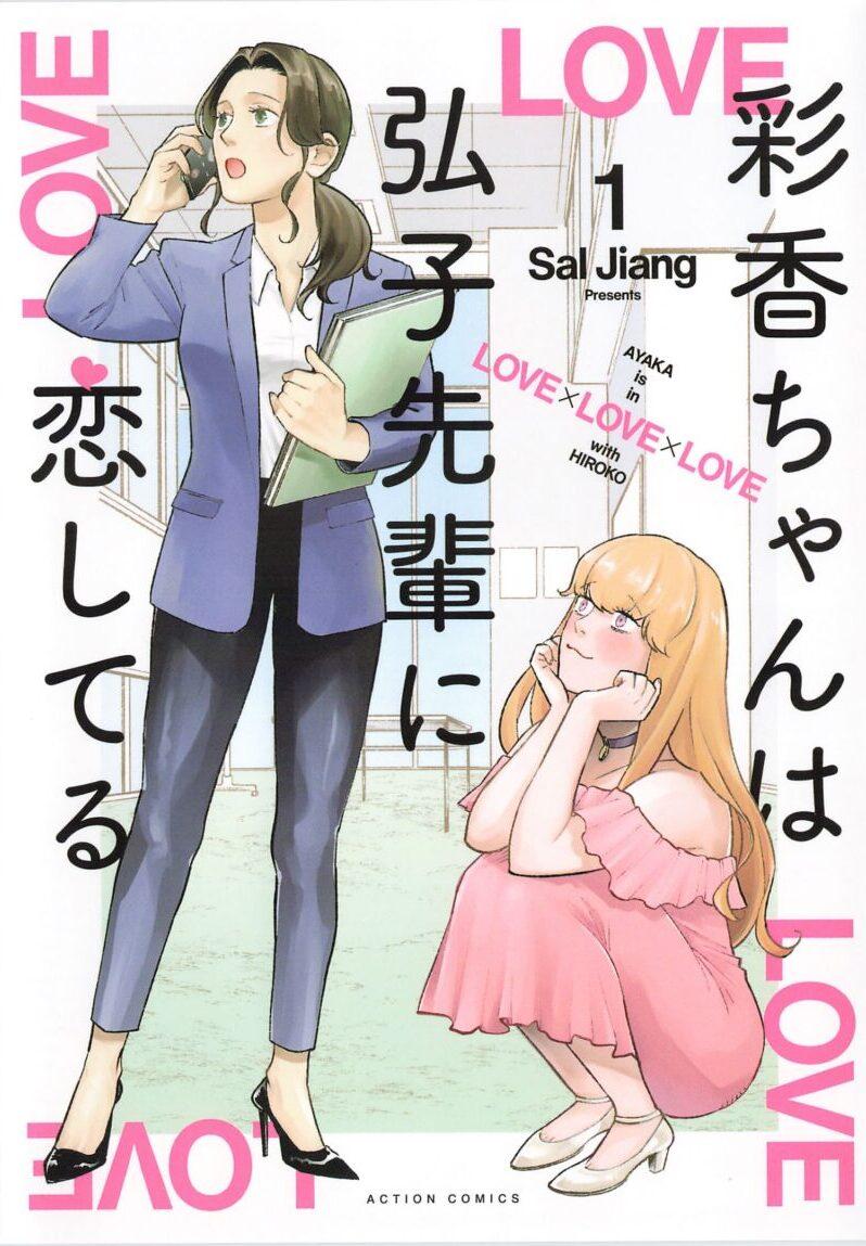 彩香ちゃんは弘子先輩に恋してる1巻表紙